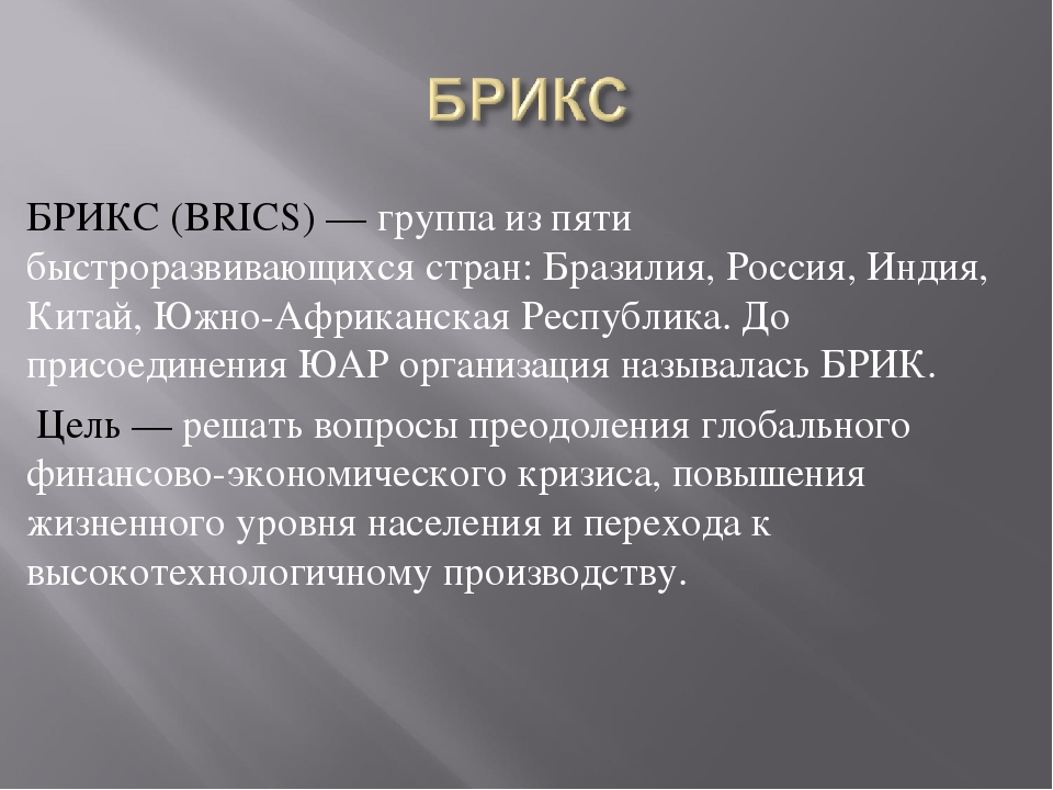 БРИКС (BRICS) — группа из пяти быстроразвивающихся стран: Бразилия, Россия, И...