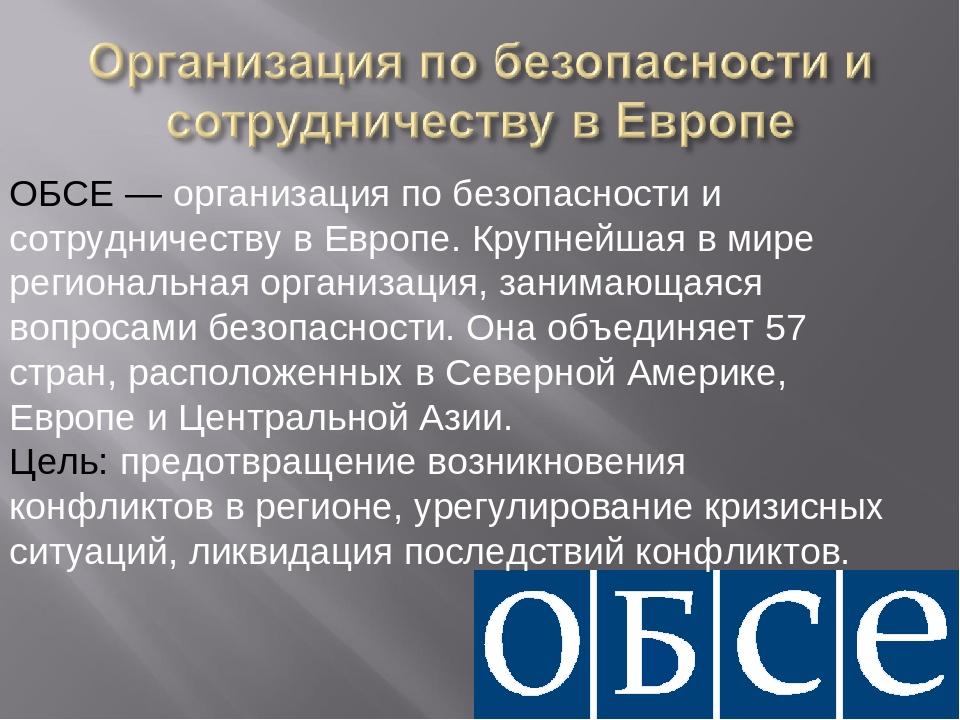 ОБСЕ — организация по безопасности и сотрудничеству в Европе. Крупнейшая в ми...