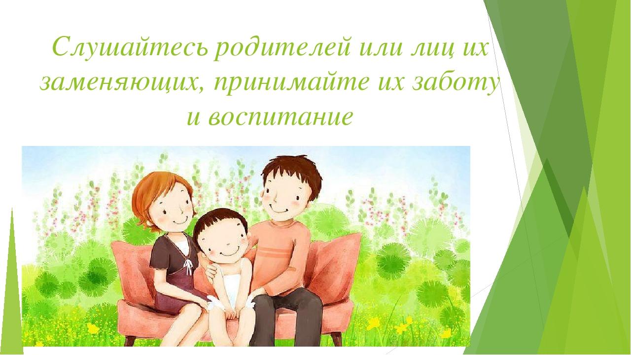 Картинка права и обязанности родителей и детей