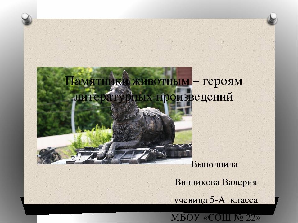 Памятники животным из литературных произведений памятники санкт петербург фото перепечинское