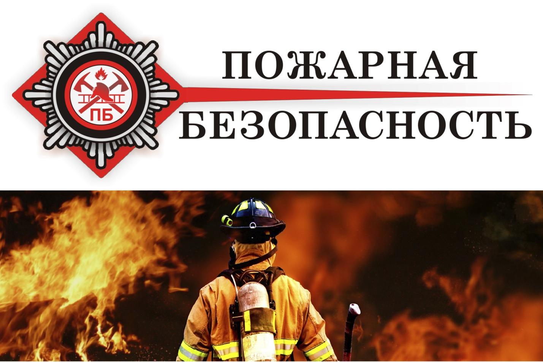 Картинки противопожарные мероприятия, днем
