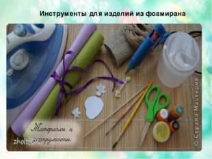 Инструменты для изделий из фоамирана
