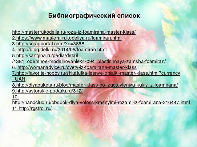 Библиографический список       http://masterrukodelia.ru/roza-iz-foamir...