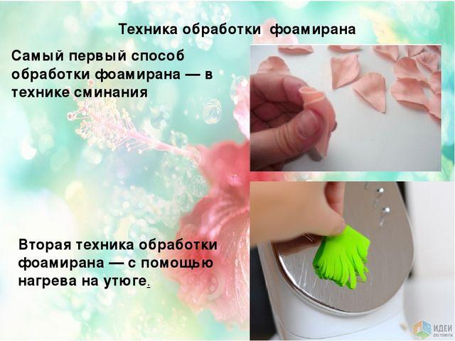 Техника обработки фоамирана Самый первый способ обработки фоамирана— в техни...