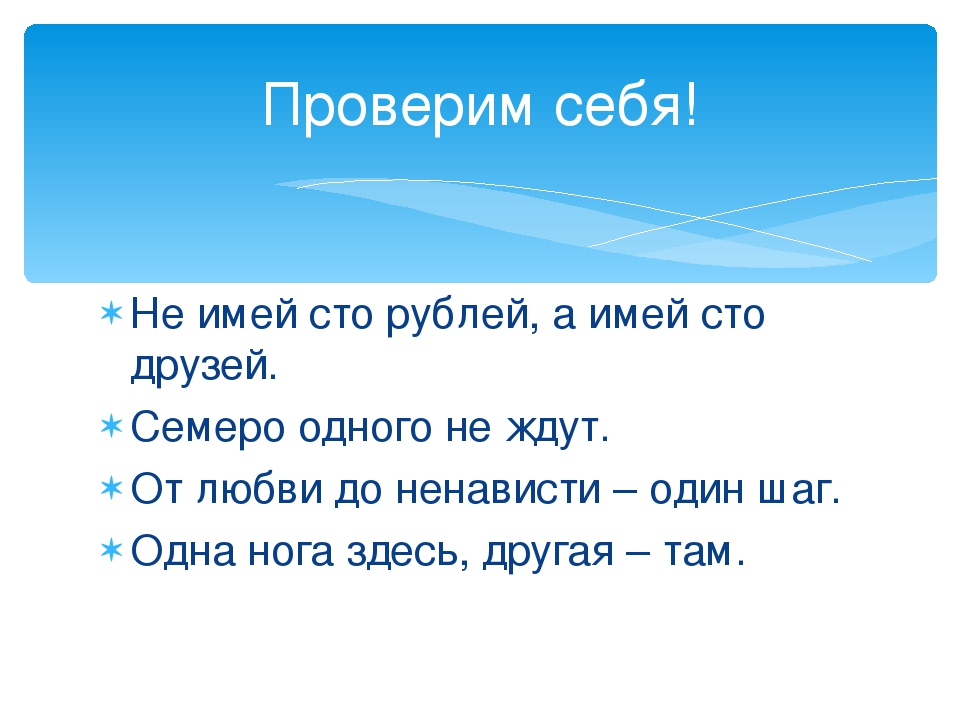 Не имей сто рублей, а имей сто друзей. Семеро одного не ждут. От любви до нен...