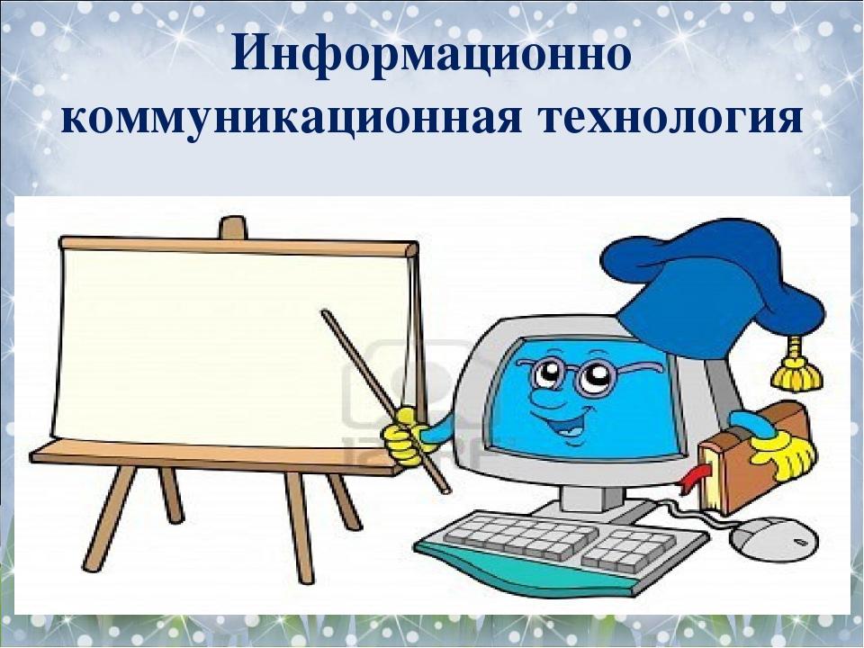 информационно коммуникационные технологии картинки снял под