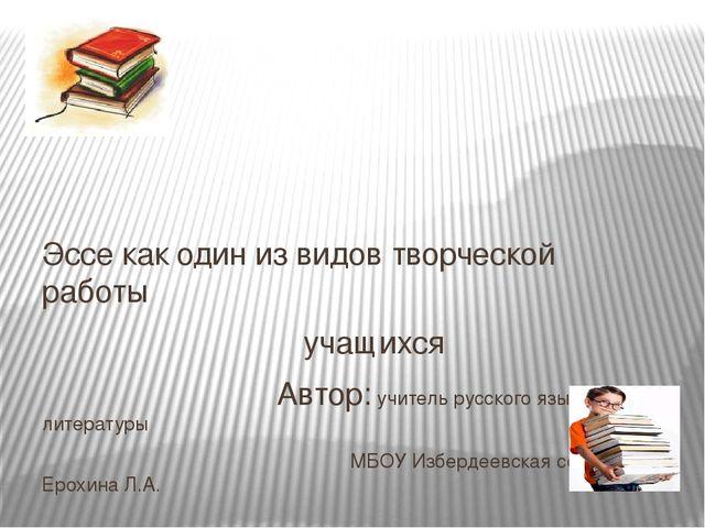 Эссе по литературе презентация 5073