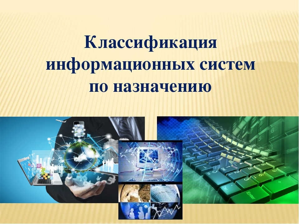 Информационные шпаргалка классификация 5. системы. ис