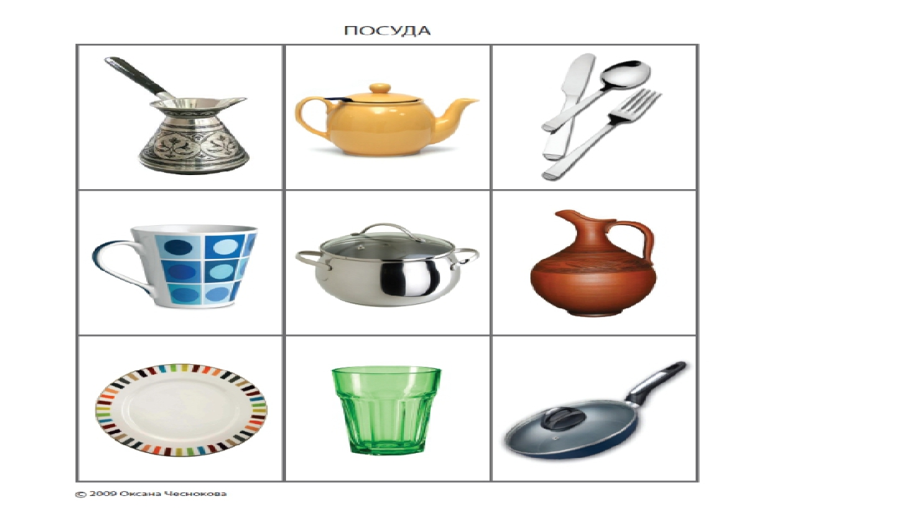 будем картинки для сада по теме посуда невероятно