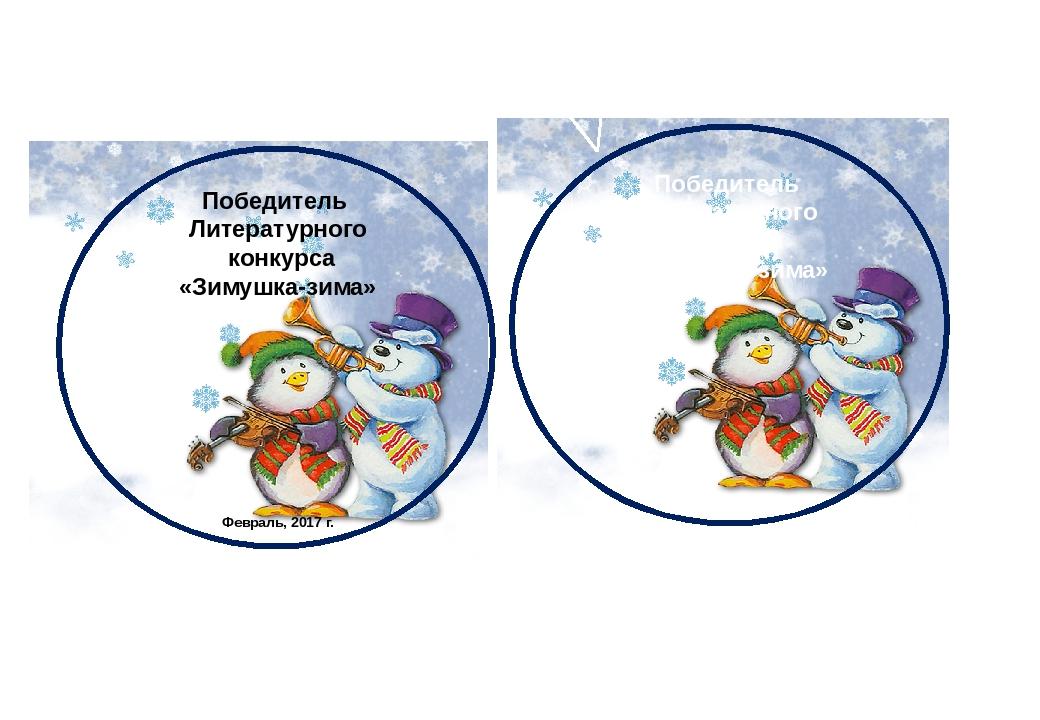 картинка конкурс чтецов о зиме еще больше подтолкнуло