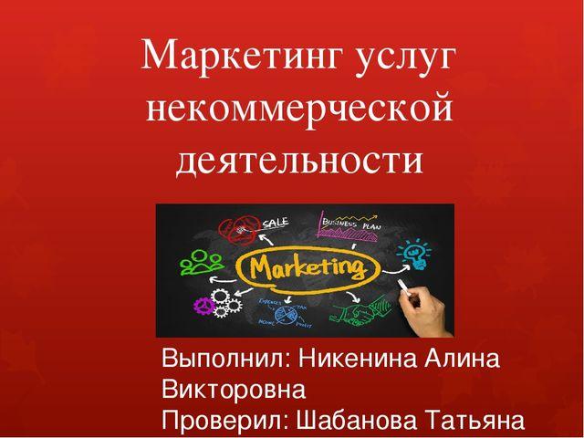 стратегический маркетинг некоммерческих организаций скачать