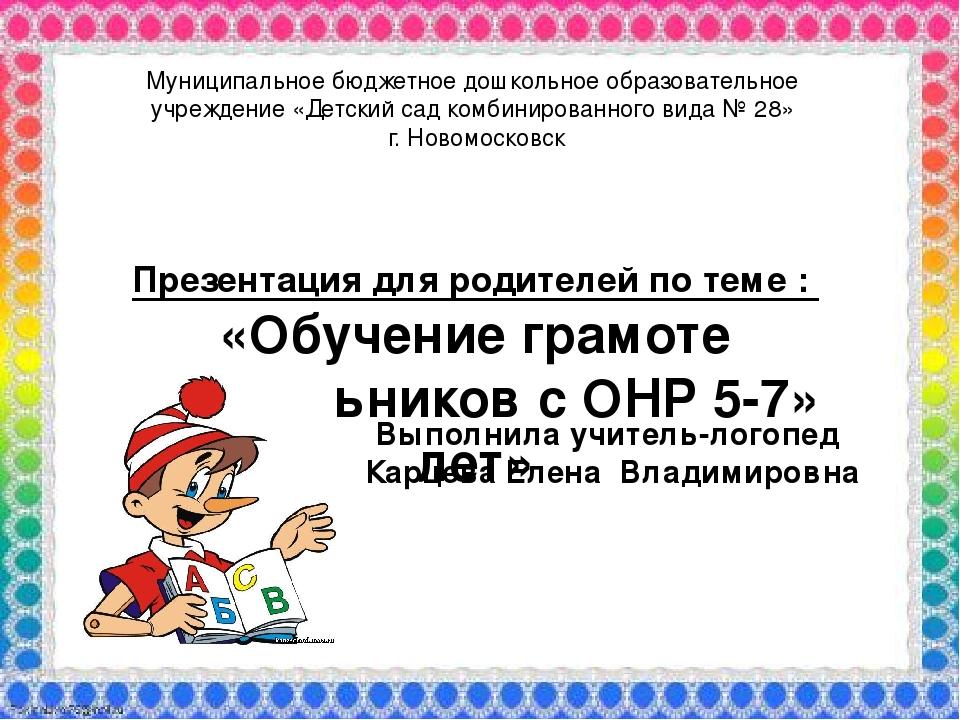 Презентация для родителей Обучение грамоте дошкольников с ОНР  слайда 1 Презентация для родителей по теме Обучение грамоте дошкольников с ОНР 5 7
