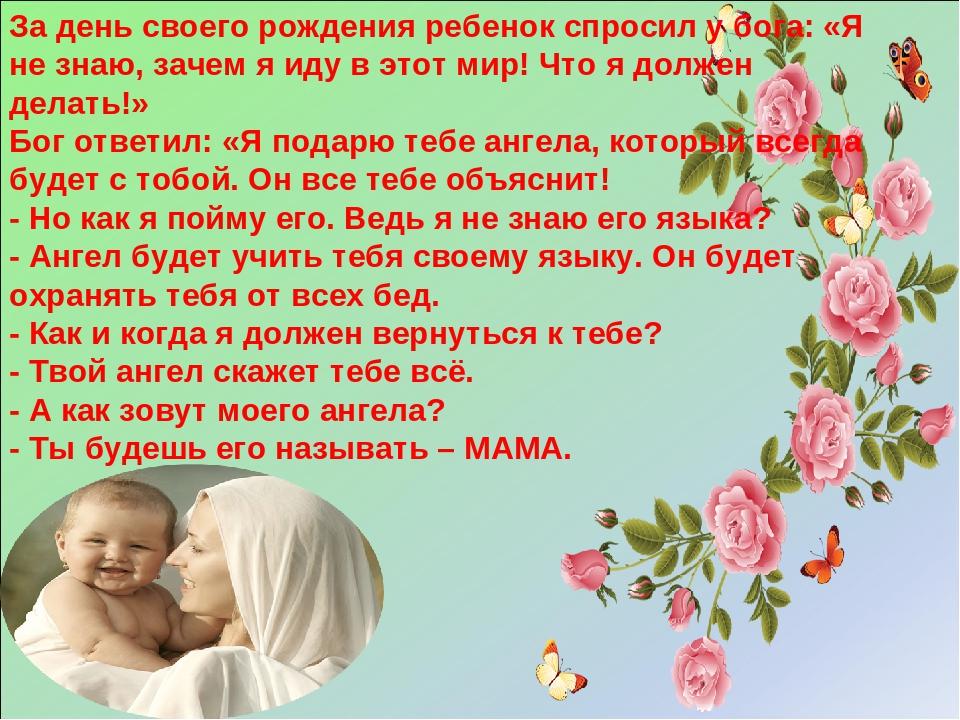 стихи к празднику день матери в начальной школе корни, листья