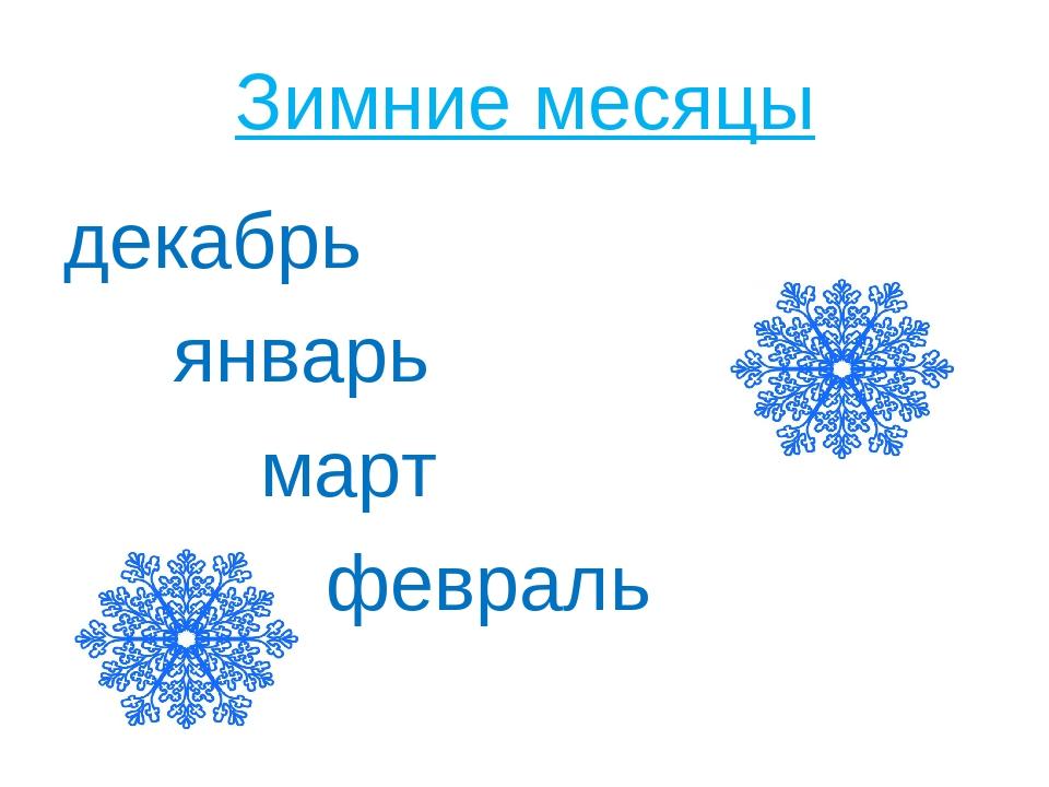 Зимние месяцы декабрь январь март февраль
