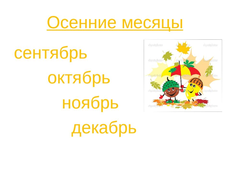 Осенние месяцы сентябрь октябрь ноябрь декабрь
