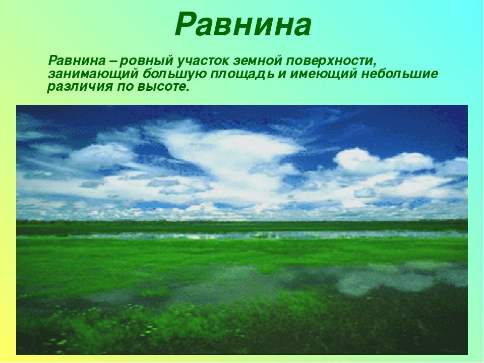 Равнина Равнина – ровный участок земной поверхности, занимающий большую площ...
