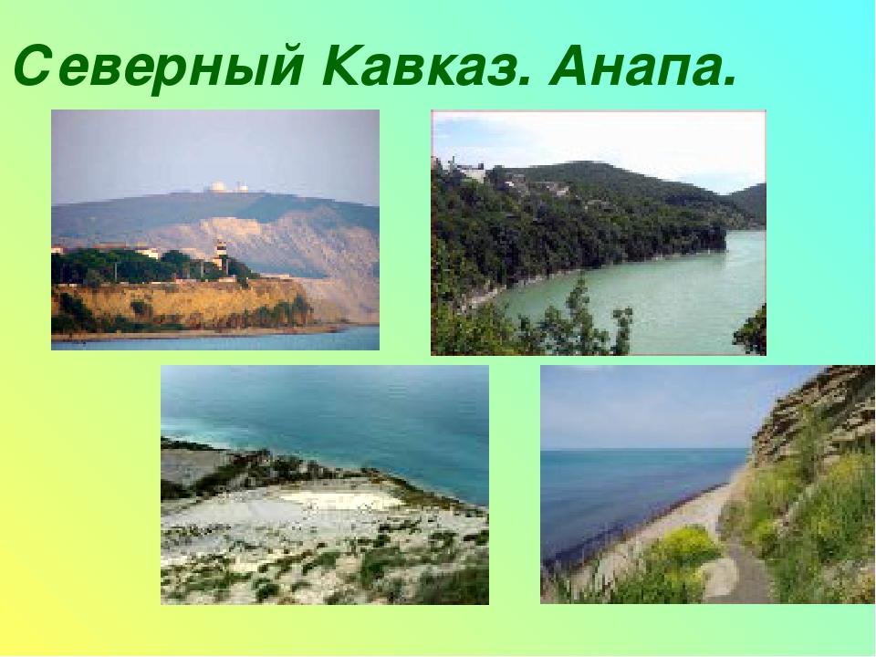 Северный Кавказ. Анапа.