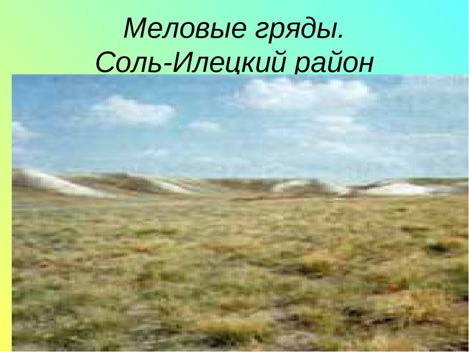 Меловые гряды. Соль-Илецкий район