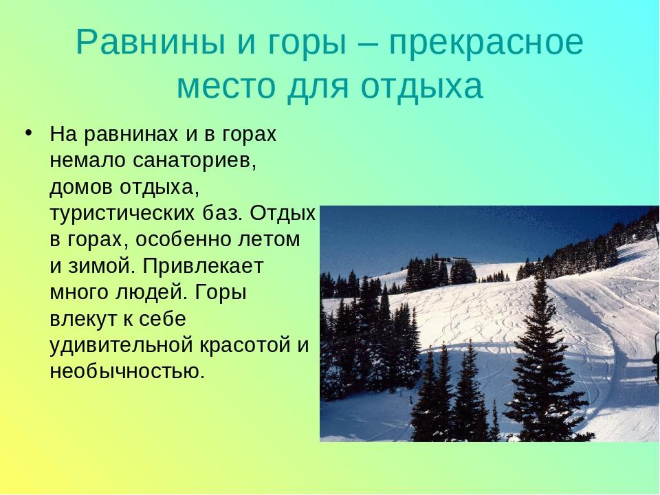 Равнины и горы – прекрасное место для отдыха На равнинах и в горах немало сан...