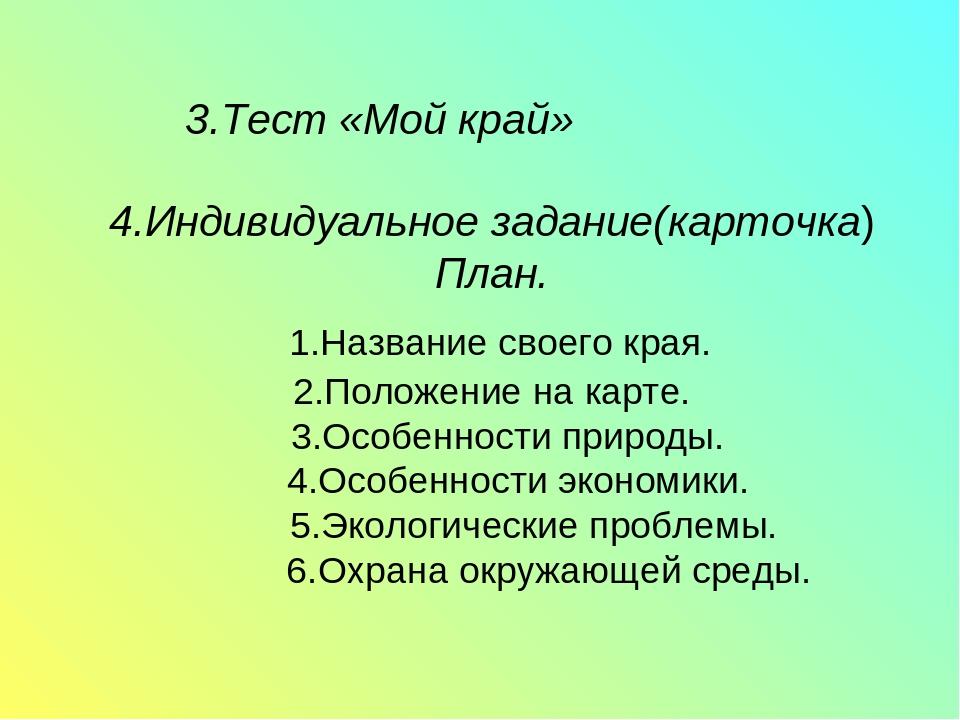 3.Тест «Мой край» 4.Индивидуальное задание(карточка) План. 1.Название своего...