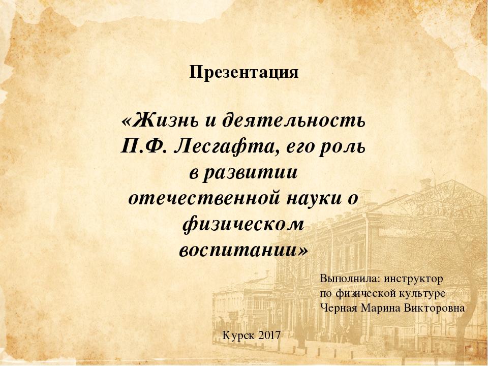 Презентация «Жизнь и деятельность П.Ф. Лесгафта, его роль в развитии отечеств...