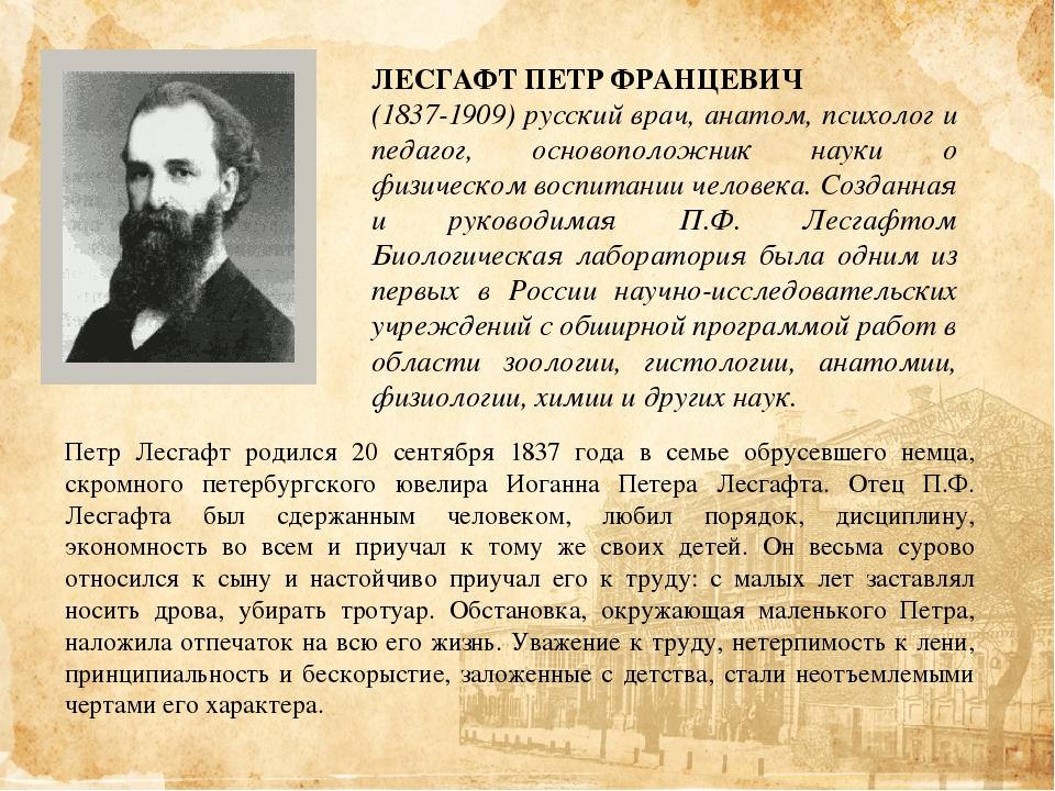 ЛЕСГАФТ ПЕТР ФРАНЦЕВИЧ (1837-1909) русский врач, анатом, психолог и педагог,...