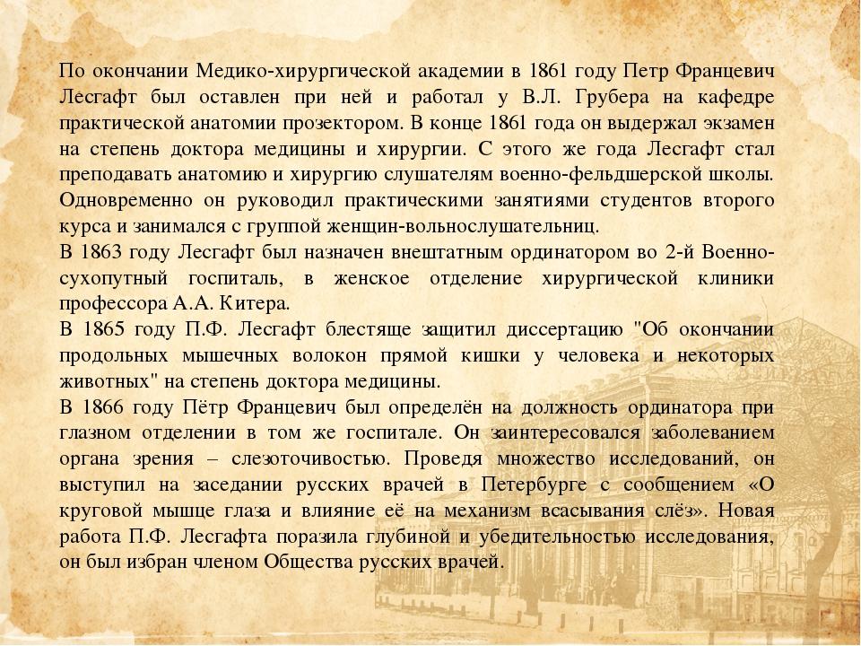 По окончании Медико-хирургической академии в 1861 году Петр Францевич Лесгафт...