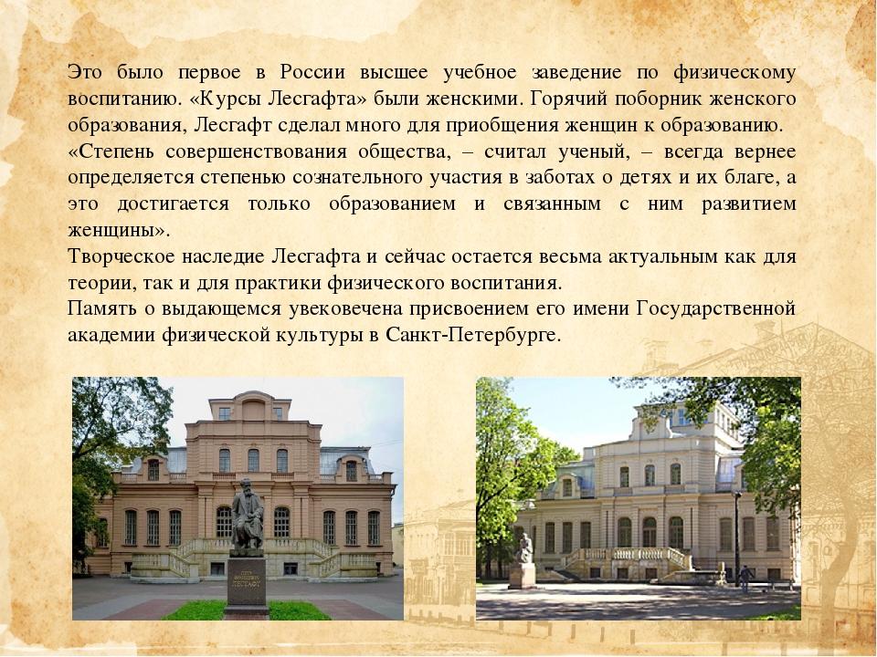 Это было первое в России высшее учебное заведение по физическому воспитанию....