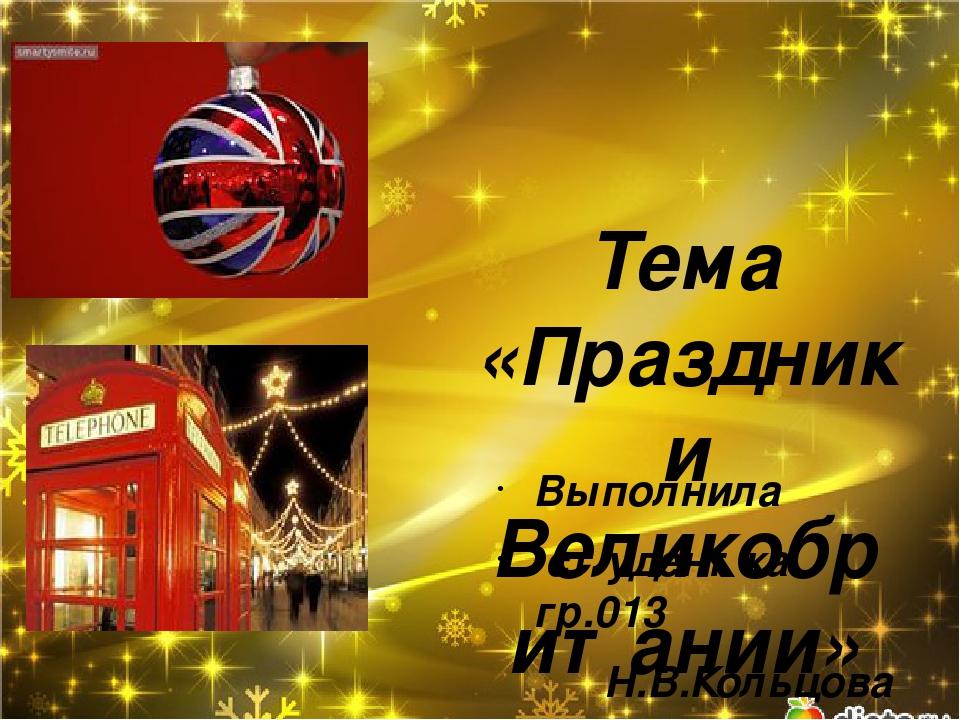 Тема «Праздники Великобритании» Выполнила студентка гр.013 Н.В.Кольцова обра...