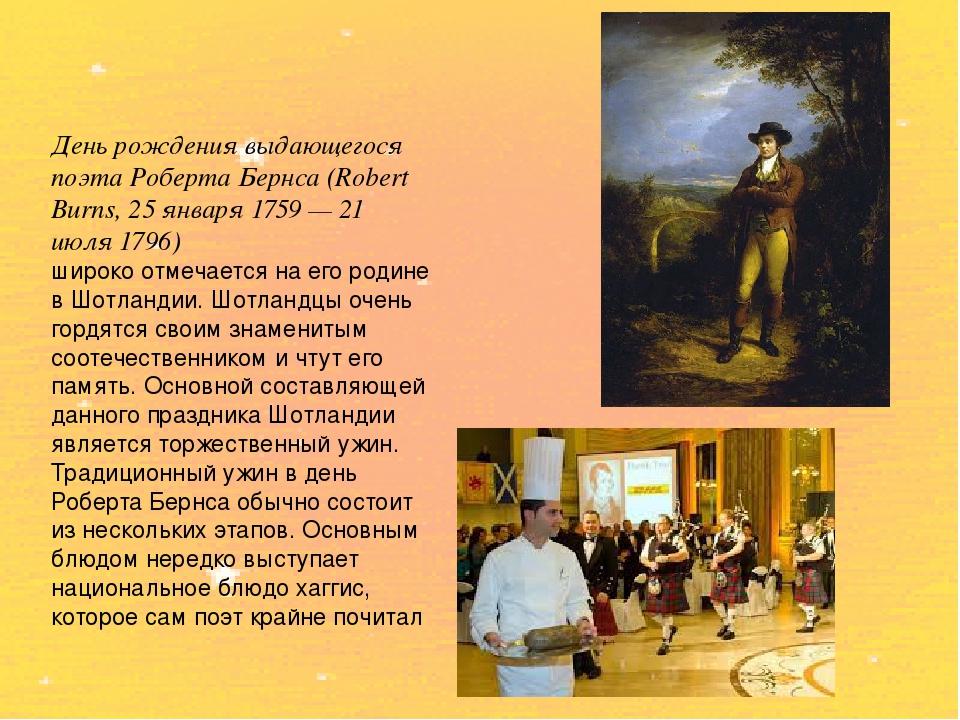 День рождения выдающегося поэта Роберта Бернса (Robert Burns, 25 января 1759...