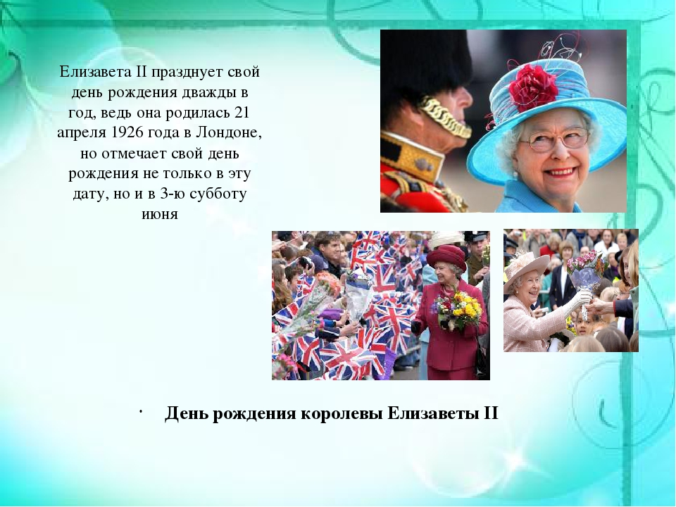 Елизавета II празднует свой день рождения дважды в год, ведь она родилась 21...