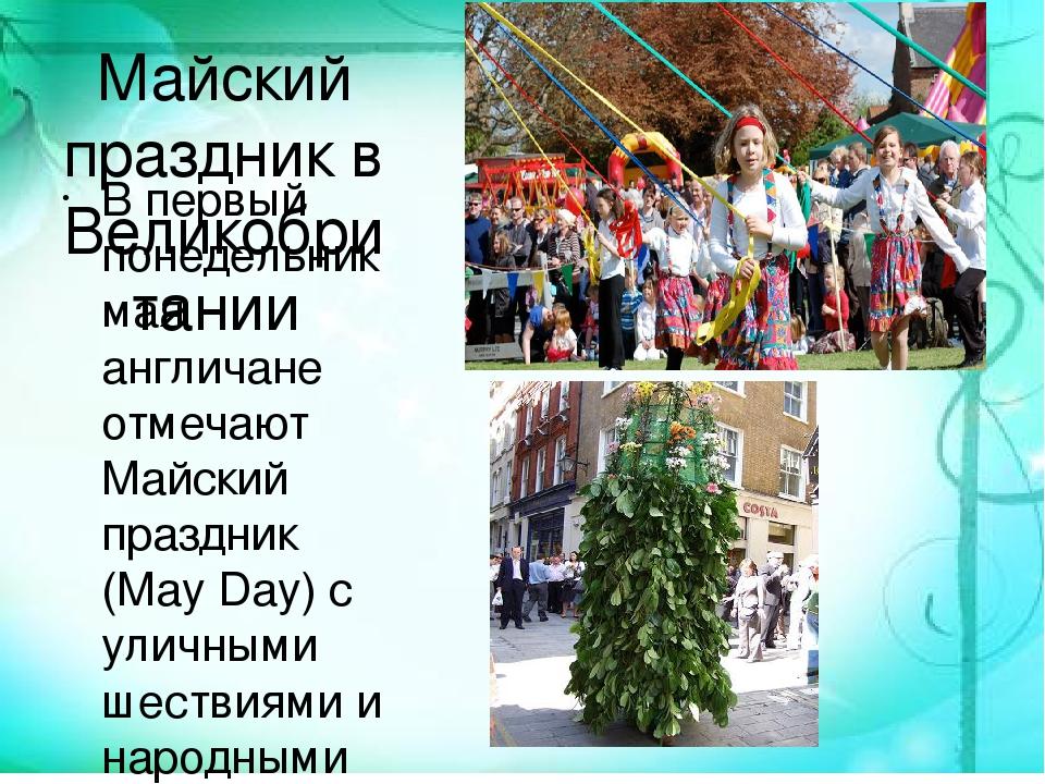 Майский праздник в Великобритании В первый понедельник мая англичане отмечают...