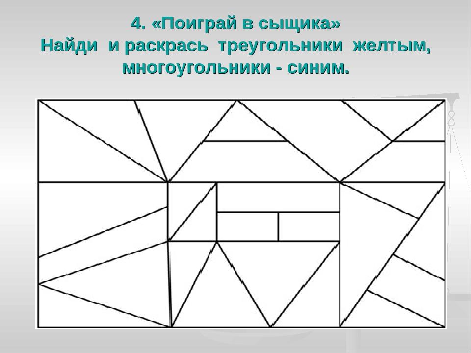 найди треугольники на картинке купюры