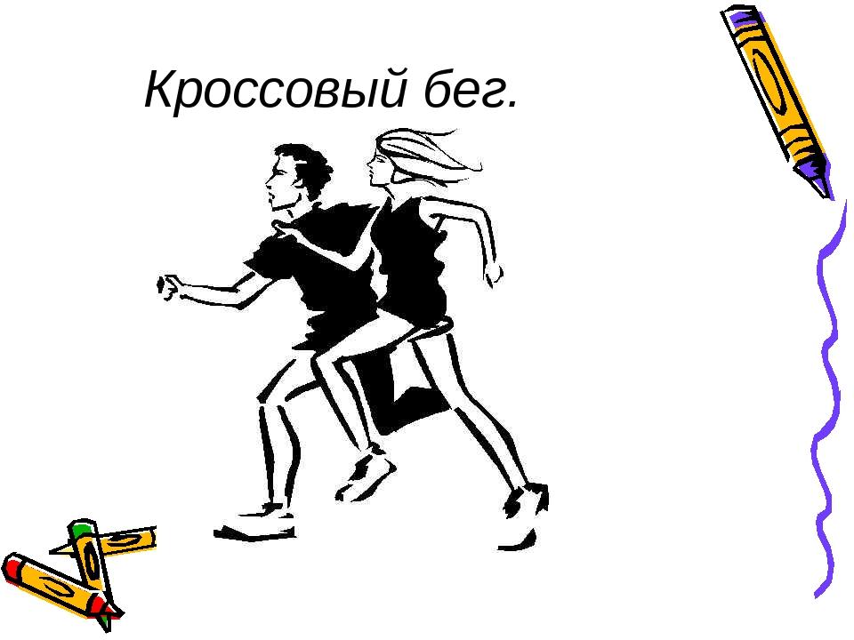 Кроссовая подготовка в школе реферат 2173