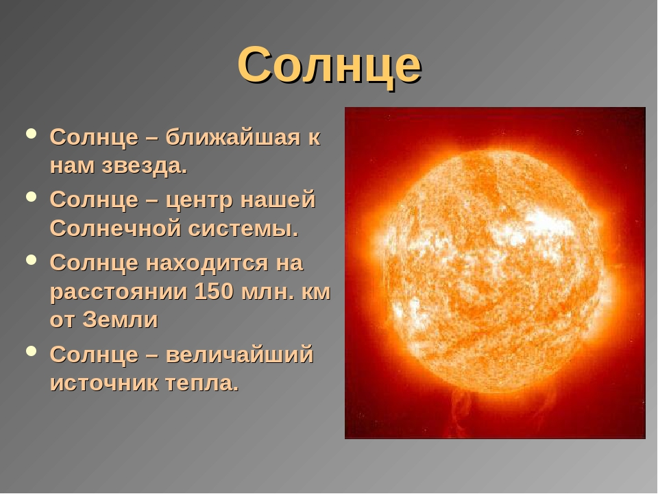 сообщение о солнце с картинками морем сужаются масштабы