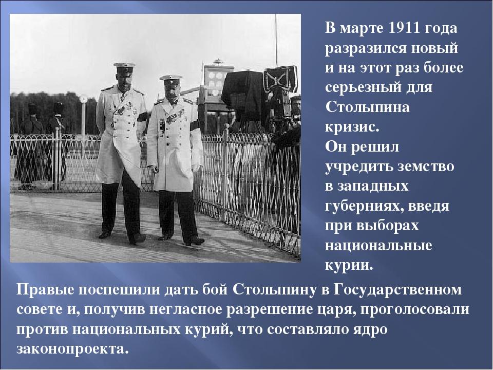 В марте 1911 года разразился новый и на этот раз более серьезный для Столыпин...