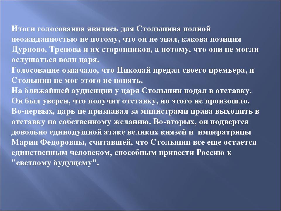 Итоги голосования явились для Столыпина полной неожиданностью не потому, что...