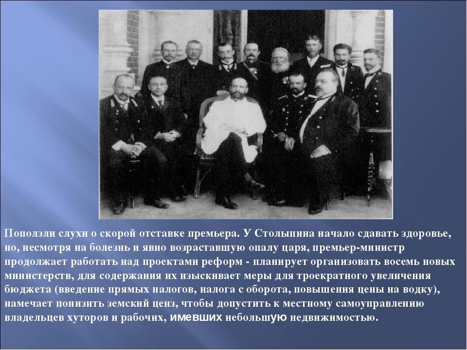 Поползли слухи о скорой отставке премьера. У Столыпина начало сдавать здоровь...