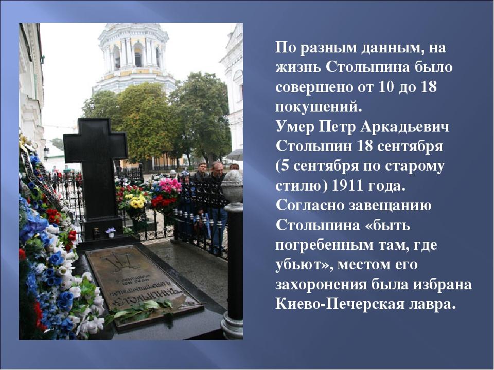 По разным данным, на жизнь Столыпина было совершено от 10 до 18 покушений. Ум...