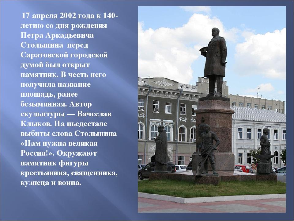 17 апреля 2002 года к 140-летию со дня рождения Петра Аркадьевича Столыпина...