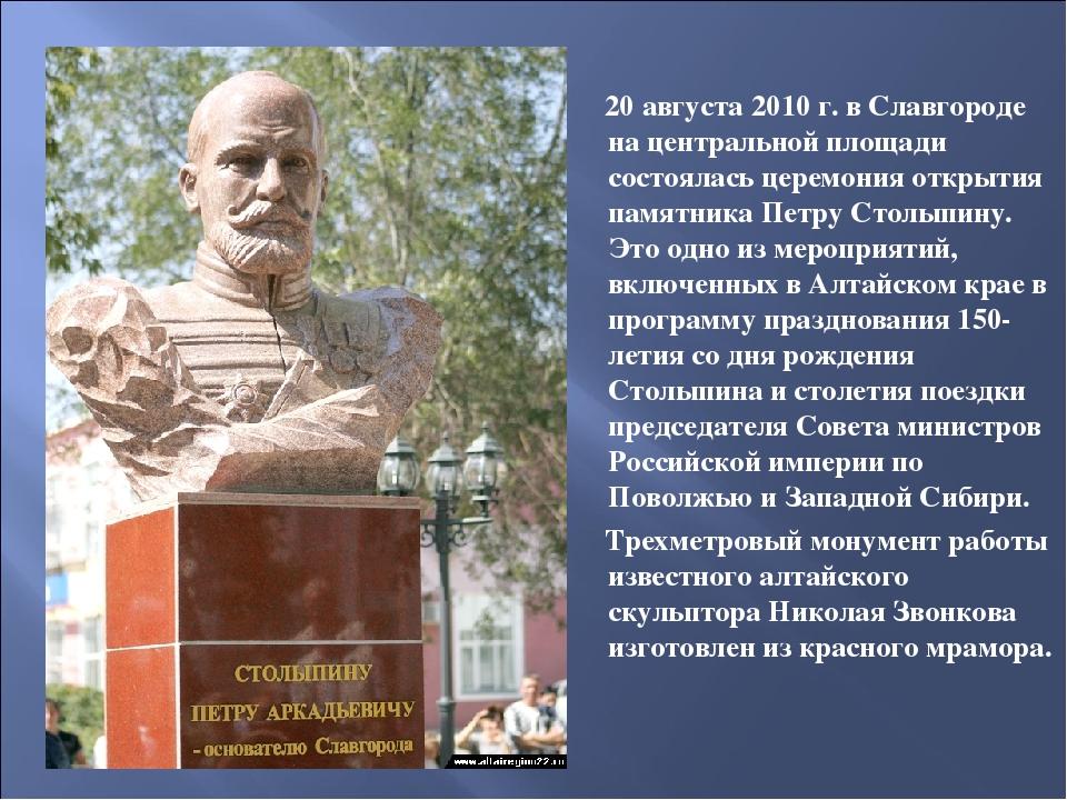 20 августа 2010 г. в Славгороде на центральной площади состоялась церемония...