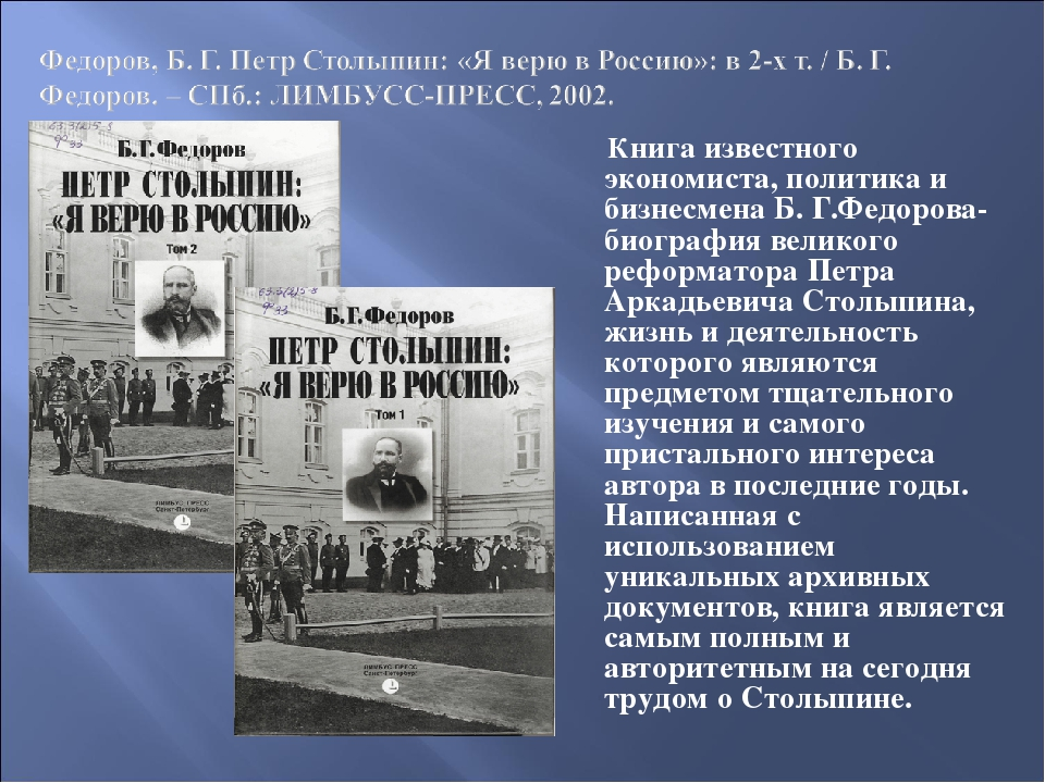 Книга известного экономиста, политика и бизнесмена Б. Г.Федорова- биография...