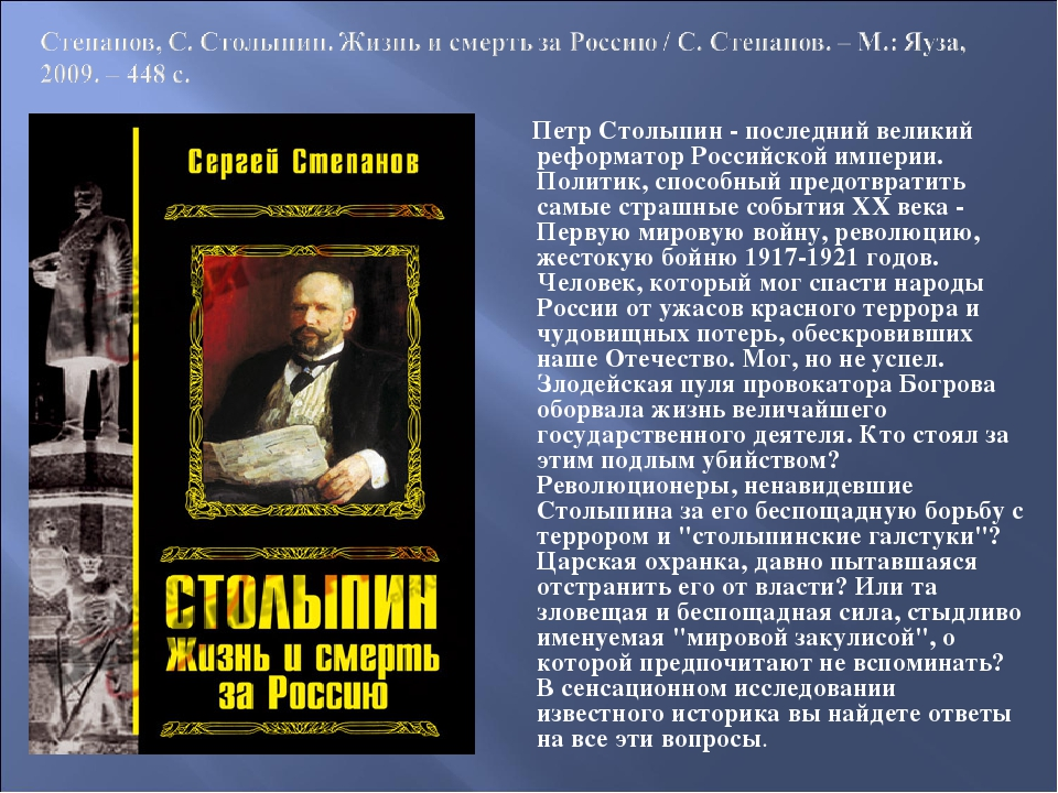 Петр Столыпин - последний великий реформатор Российской империи. Политик, сп...