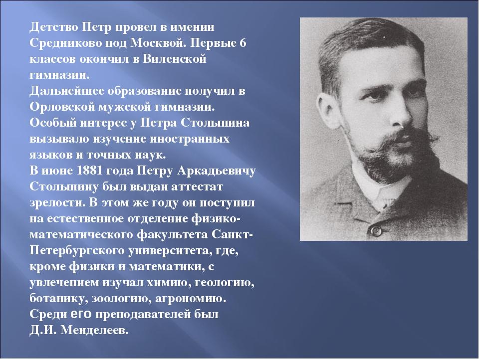 Детство Петр провел в имении Средниково под Москвой. Первые 6 классов окончил...