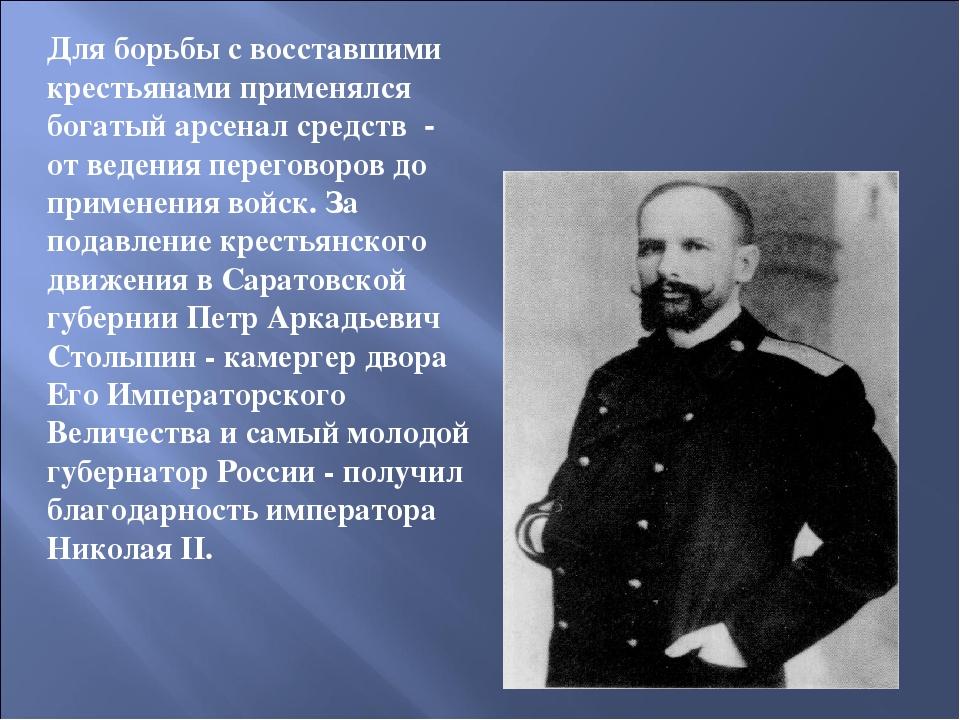 Для борьбы с восставшими крестьянами применялся богатый арсенал средств - от...