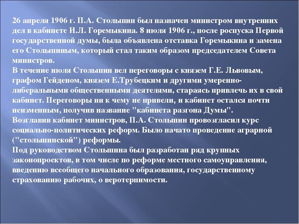 26 апреля 1906 г. П.А.Столыпин был назначен министром внутренних дел в кабин...