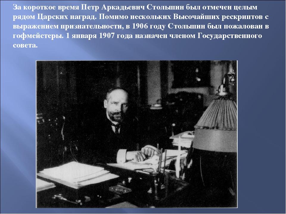 За короткое время Петр Аркадьевич Столыпин был отмечен целым рядом Царских на...