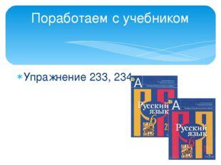 Упражнение 233, 234 Поработаем с учебником