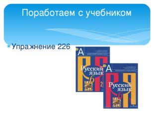 Упражнение 226 Поработаем с учебником