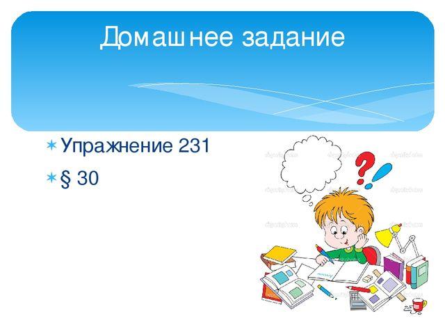 Упражнение 231 § 30 Домашнее задание